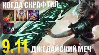 Ривен (Топ) гайд-геймплей 9.11 (Riven)|Лига легенд| Юный джедай