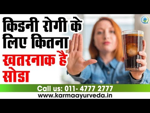 why-soda-is-not-beneficial-for-kidneys-|-kidney-treatment-in-ayurveda