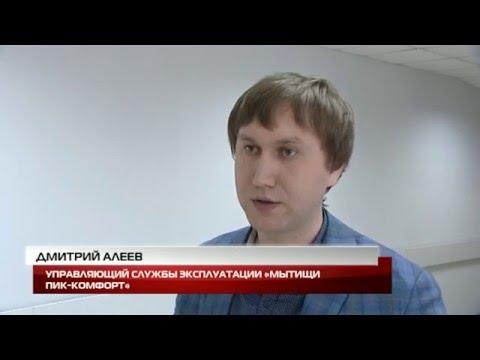 День ЖКХ. Новости Мытищи от 3 марта 2016 г. Первый Мытищинский.