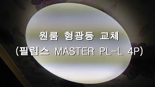 원룸 형광등 교체 - 36W 필립스 MASTER PL-…