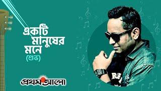 Ekti Manusher Mone Shuvo Mp3 Song Download