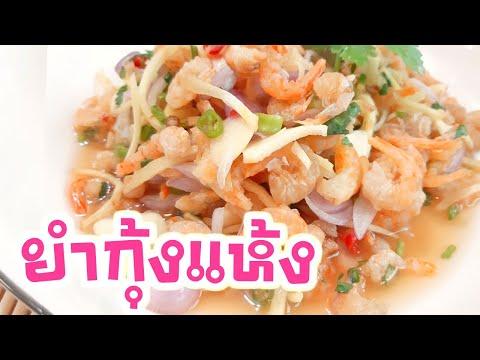 ยำกุ้งแห้ง วิธีทำยำกุ้งแห้ง Dried Shrimp Spicy Salad เมนูกินกับข้าวต้มอร่อยง่ายทำได้ที่บ้าน Fit Food