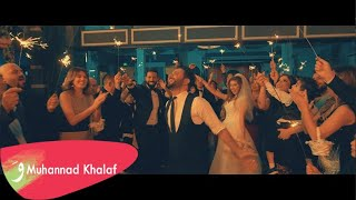 مهند خلف - عمرانة الليلة | Muhannad Khalaf - Amraneh El Layleh (Official Videoclip)
