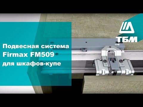 Подвесная система Firmax FM509 для шкафов-купе