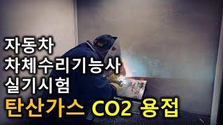 대전중고차 - 자동차차체수리기능사 탄산가스 CO2 용접…
