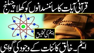 Atom and Subatomic Particles in the Quran | the discovery