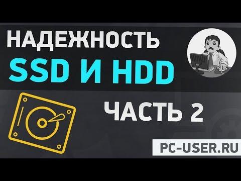 Надежность SSD после 3 лет и парковка головок в Western Digital Green