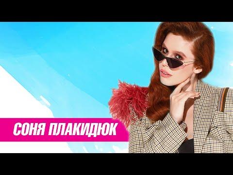 """Какой в этом talk: Соня Плакидюк о """"Топ-модель по-украински"""", бартере и мужчинах."""