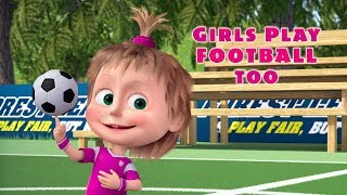 Masha and The Bear - Girls play football too