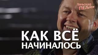 """""""Уральские пельмени"""" вспоминают, как родилось шоу - Full Version"""