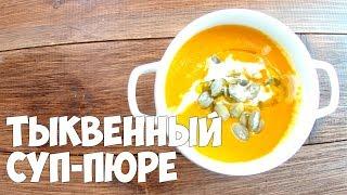 ТЫКВЕННЫЙ СУП-ПЮРЕ/ СЛИВКИ/КАЛЬМАР | Katya BivKen-ШЕФ