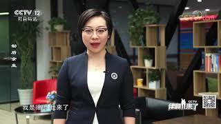 《律师来了》 20190811 劫后余生| CCTV社会与法
