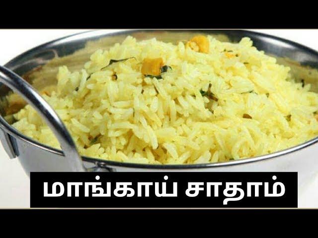 Mango Rice Receipe மாங்காய் சாதம் செய்முறை