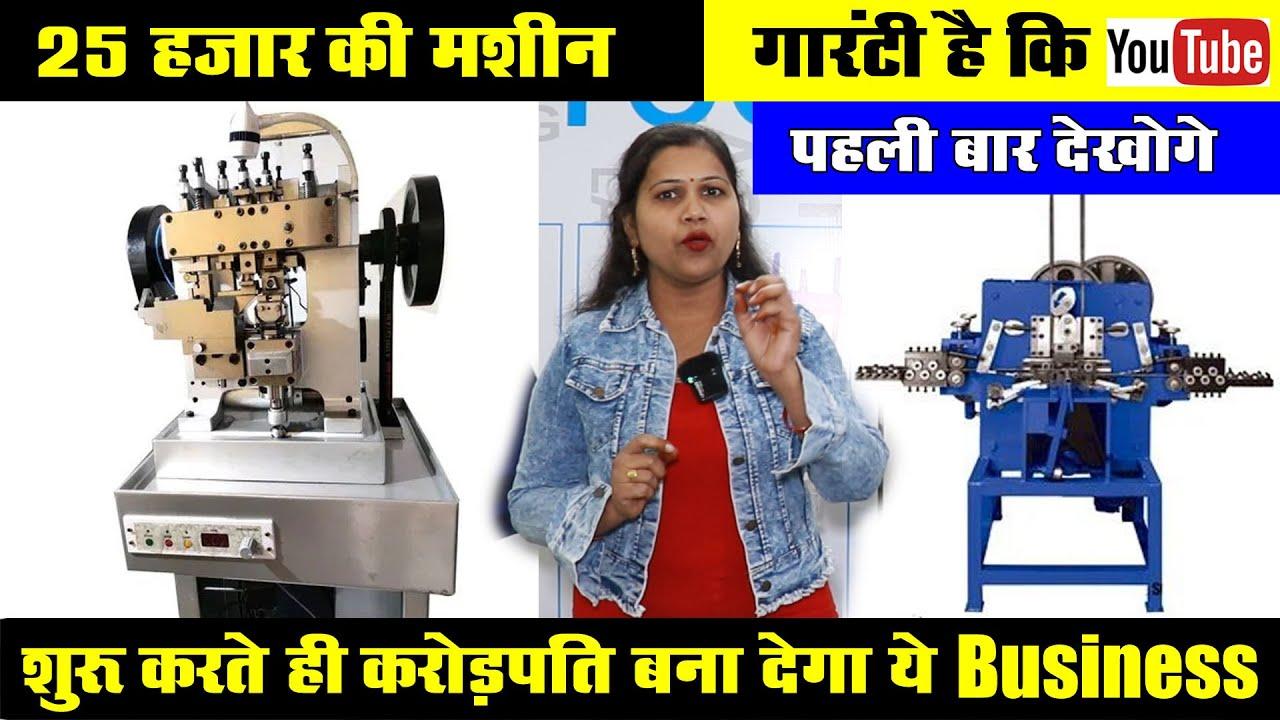 होलसेलर लाइन लगाकर लेते है small business ideas, gold making business  imitation chain making machine