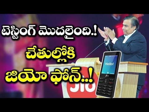 WOW! Reliance JIO Smart Phone LAUNCHED in the Market   టెస్టింగ్ మొదలైంది! చేతుల్లోకి జియో ఫోన్