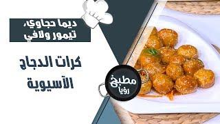 كرات الدجاج الآسيوية - ديما حجاوي، تيمور ولافي