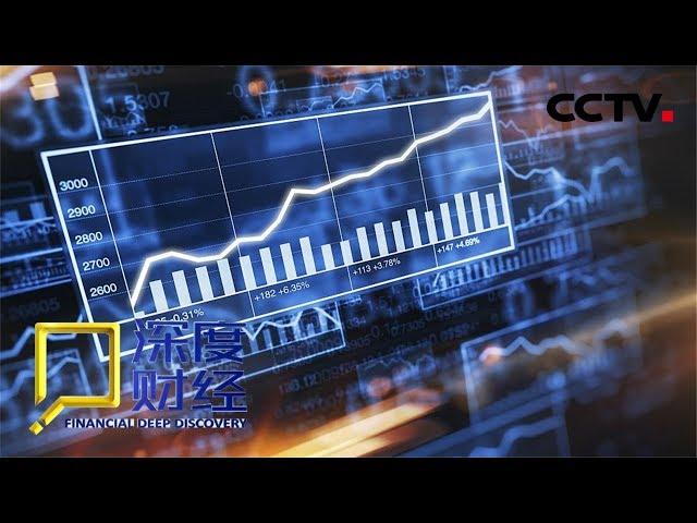 《深度财经》 中国经济生活大调查数据发布 深入中国最微小的经济细胞 20190330   CCTV财经