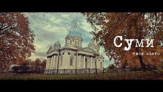 Суми - твоє місто. Осінь [OFFICIAL VIDEO] Промо ролик: город Сумы. Осень