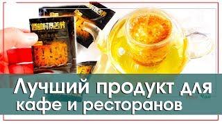 Для ресторанов и кафе, диетический продукт для здорового питания.