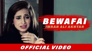 Bewafai Heart Touching Song  Imran Ali Akhtar Sur Kshetra  Latest Punjabi Songs 2017