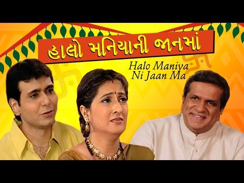 Halo Maniyani Jaan Ma | Superhit Comedy Gujarati Natak | Kalpana Diwan , Jayesh Barbhaia