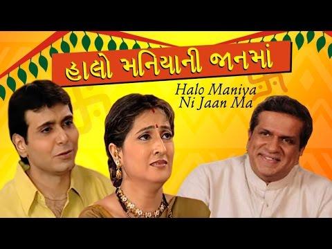 Halo Maniyani Jaan Ma  Superhit Comedy Gujarati Natak  Darshan Jariwala Jayesh Barbhaia