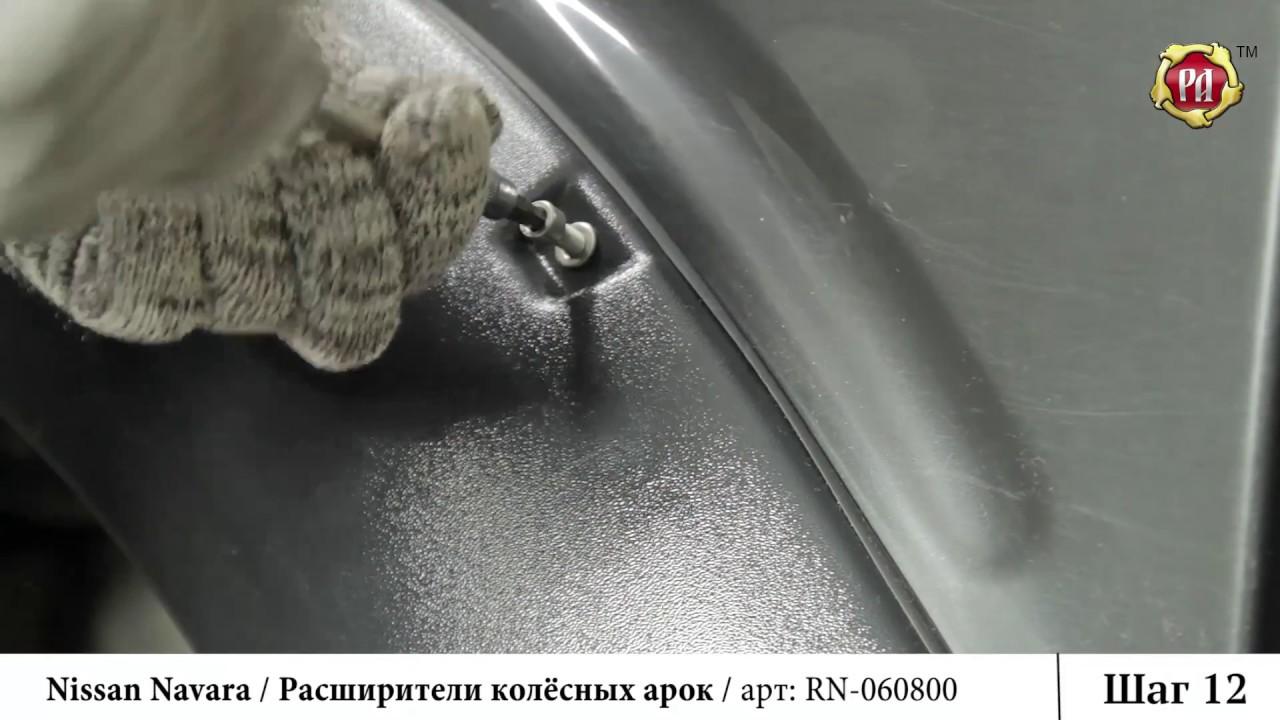 Инструкция по установке расширителей на колесные арки Nissan Navara (russ-artel.ru)