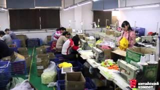 Фабрика мягких игрушек в Китае   Китайский компот