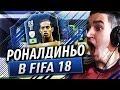 РОНАЛДИНЬО В FIFA 18   RONALDINHO IN FIFA 18