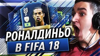 РОНАЛДИНЬО В FIFA 18 | RONALDINHO IN FIFA 18