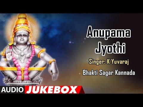 Anupama Jyothi Songs Jukebox | K Yuvaraj | BV Srinivas | Ayyappa Swamy Kannada Devotional Songs