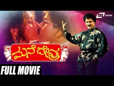 Mane Devru – ಮನೆ ದೇವ್ರು| Kannada Full Movie | Ravichandran | Sudharani | Family Movie