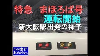 特急 まほろば号 運転開始 初日の新大阪駅出発の様子