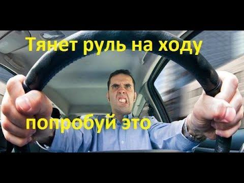 Если Тянет руль после замены колёс не спешите делать развал схождения