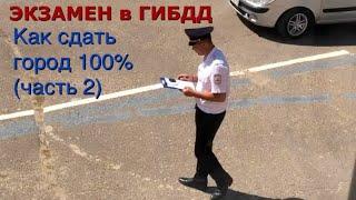 Экзамен на права! Выезд в город! Как правильно выполнять задания инспектора на экзамене.