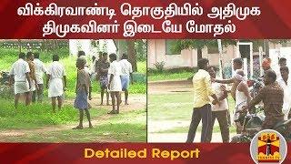 விக்கிரவாண்டி தொகுதியில் அதிமுக திமுகவினர் இடையே மோதல்- Detailed Report | By Election | Vikravandi