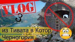 ИЗ г Тивата в г Котор Черногория и мои приключения не делайте так как я