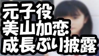 【ラーメン大好き小泉さん】の美山加恋元子役が可愛すぎる成長ぶり披露 ...