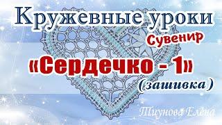 """Сувенир """"Сердечко - 1"""" (зашивка)#кружевныеуроки #кружево #кружевосувенир #ElenaTiunova"""