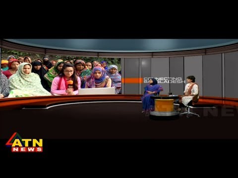 Munni Saha Presents Connecting Bangladesh - Women Health (নারী স্বাস্থ্য) - January 26, 2018