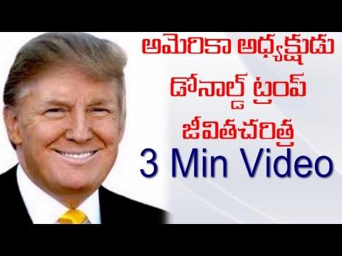 ట్రంప్ జీవిత చరిత్ర  || American President Donald Trump Biography - 3 Min Video