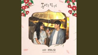 Youtube: Good To Be With You / SOYOU