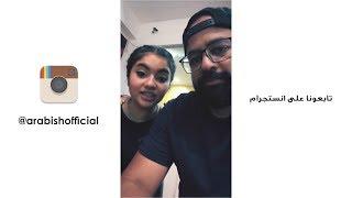 Arabish bowling challenge - Instagram stories