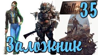 Fallout 4 СПАСЕНИЕ Заложника Монсеньёр Плаза [ #Fallout4 ] #35