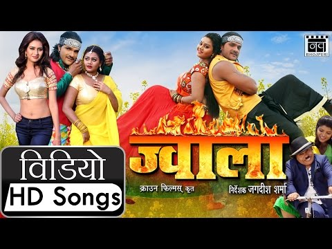ज्वाला Jwala Khesari Lal Yadav, Tanushree | New Bhojpuri Hit Movie Video Songs 2017 | Nav Bhojpuri