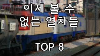 이제 볼 수 없는 열차들 TOP 8.