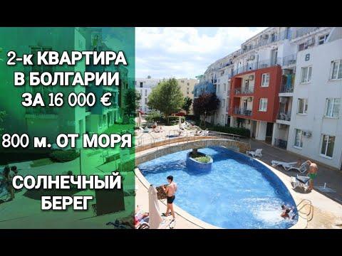 2-к КВАРТИРА в БОЛГАРИИ за 16 000 €. Недвижимость в Болгарии 2020