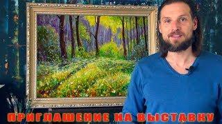 Приглашение на открытие выставки живописи. Художник Валерий Рыбаков.