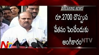 AP Government hikes salaries for Municipal Workers | Sanitation Workers Strike