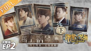 【ENG SUB】Piano Land II (Part 2) -- Who's The Murderer S5 EP2【MGTV】